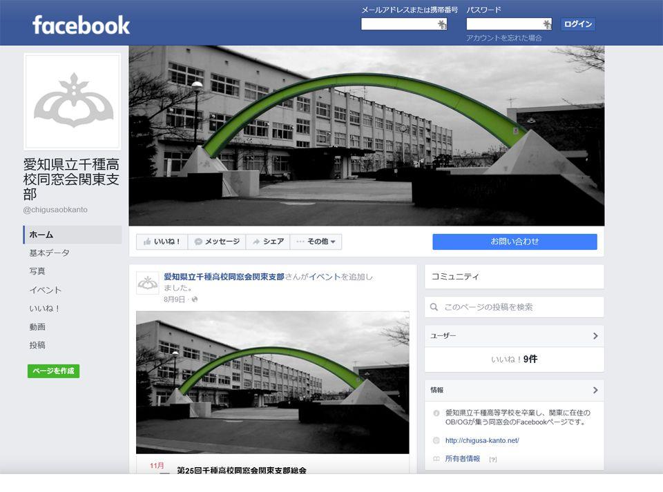 千種高校同窓会Facebookページ