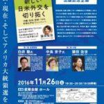 【告知】30回生猿田さん主催の日米外交に関するイベント開催