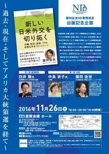 猿田佐世ND事務局長出版シンポジウム