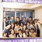 2017年度の関東支部【若手の会】が開催されました