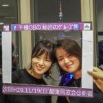 OB・OG訪問 vol.6(37回生:平澤彩さん(姉・写真左)と平澤梢さん(妹・写真右))