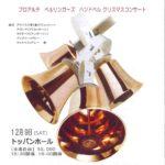【告知】24回生桑島さんの参加するハンドベルコンサート開催