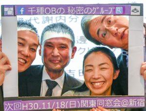 2017千種高校関東同窓会24
