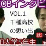 OB・OG訪問 vol.9(49回生:森勇太さん)