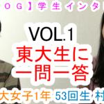 OB・OG訪問 vol.10(53回生:村瀬志穂さん)