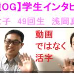OB・OG訪問 vol.11(49回生:浅岡真千子さん)