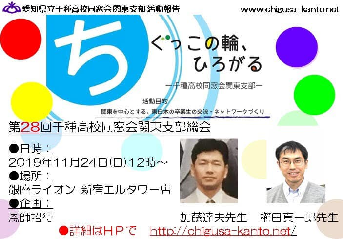 締切延長11/19(火)まで【参加恩師決定】2019年度関東同窓会の申込
